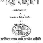 Nai Talimvol by धीरेन्द्र मजूमदार - Dheerendra Majoomdar