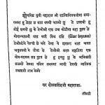 Param Kalyan Mantra by दौलतसिंह लोढ़ा - Daulatsingh Lodha