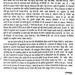 Rajasthan : Svatantrata Ke Pahle Aur Baad by राजबहादुर सिंह - Rajbahadur Singh