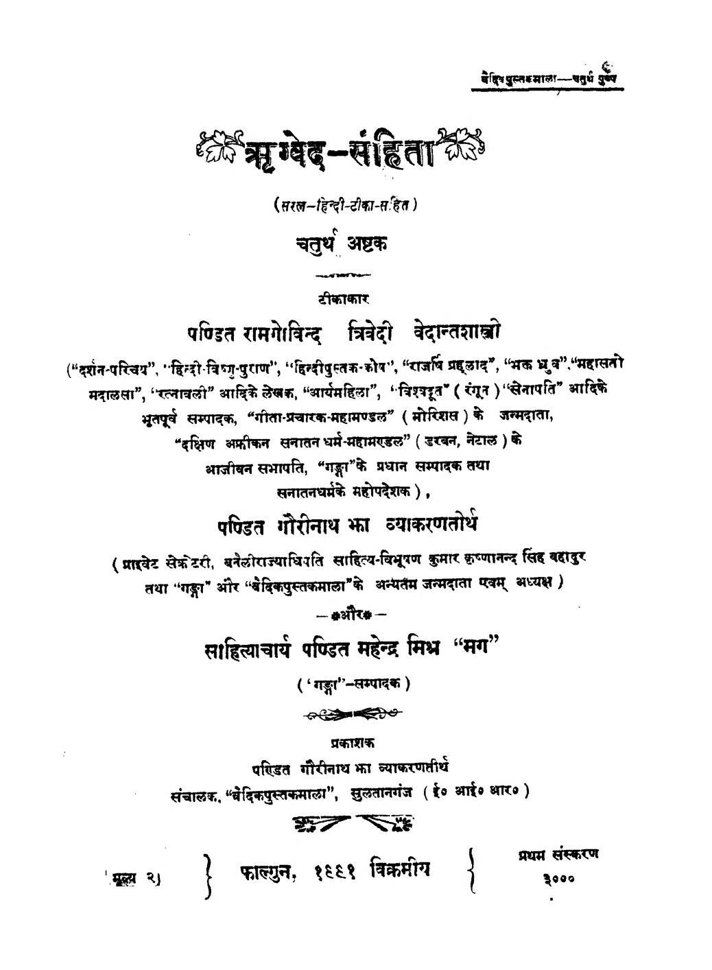 Book Image : ऋग्वेद - संहिता - Rigwed Sanhita