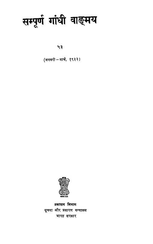 Book Image : सम्पूर्ण गाँधी वाङ्मय, भाग -53 - sampurn gandhi vagmay, bhag -53