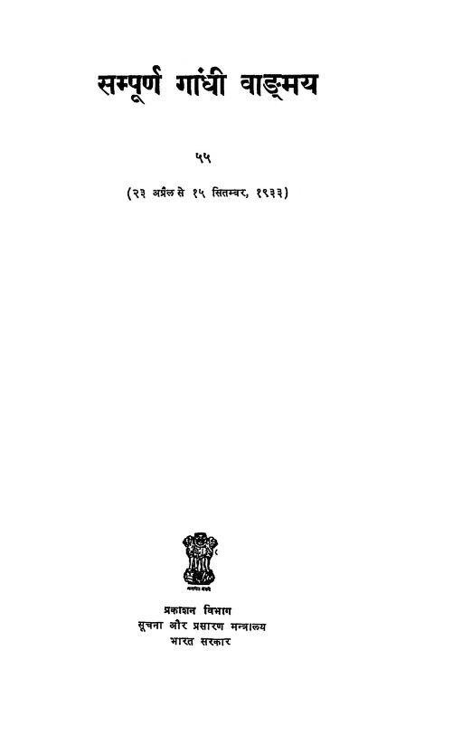 Book Image : सम्पूर्ण गाँधी वाङ्मय भाग -55 - Sampoorn Gandhi Vagmay Bhag -55
