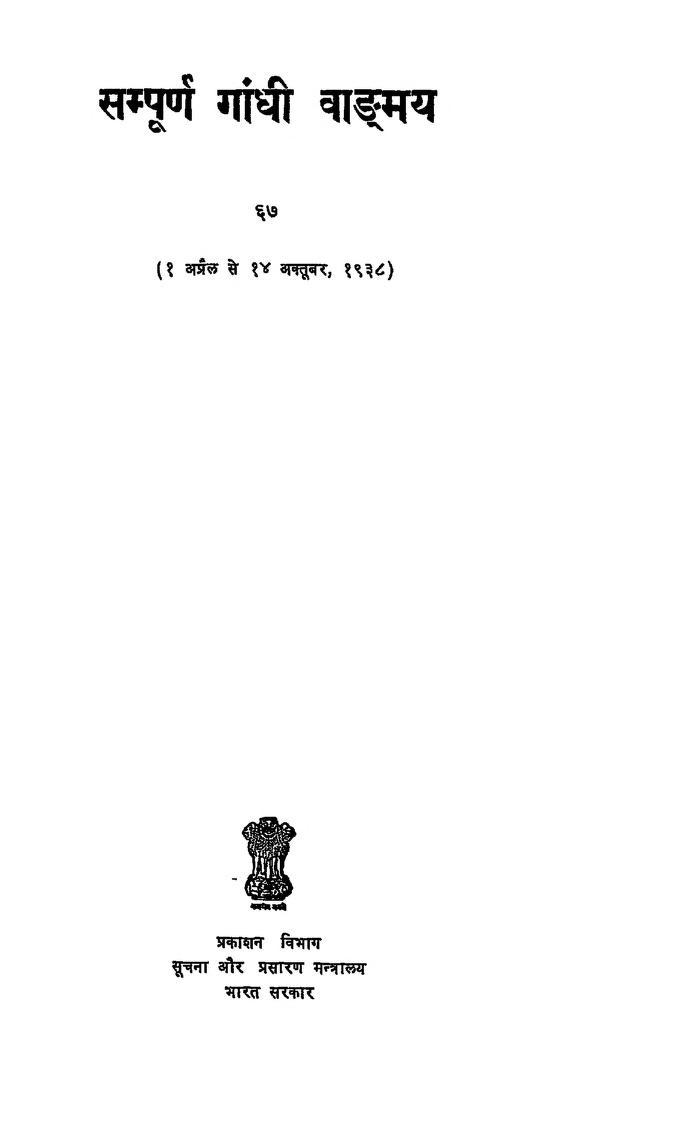 Book Image : सम्पूर्ण गाँधी वाङ्मय, भाग -67 - Sampurna Gandhi Vaangmay, Vol-67