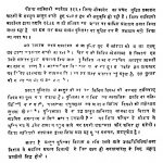 Sankhiyki rooprekha jila bikaner by रघुनन्दन प्रसाद - Raghunandan Prasad