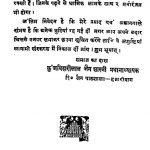 Shree Jeevandhar Natak by श्रीलाल जैन - Srilal Jain