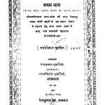 Shri Yougvashist Bhasha Vol 1 by अज्ञात - Unknown
