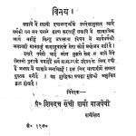 Shudhivivechan by शिवदत्त शर्मा - Shivdutt Sharma
