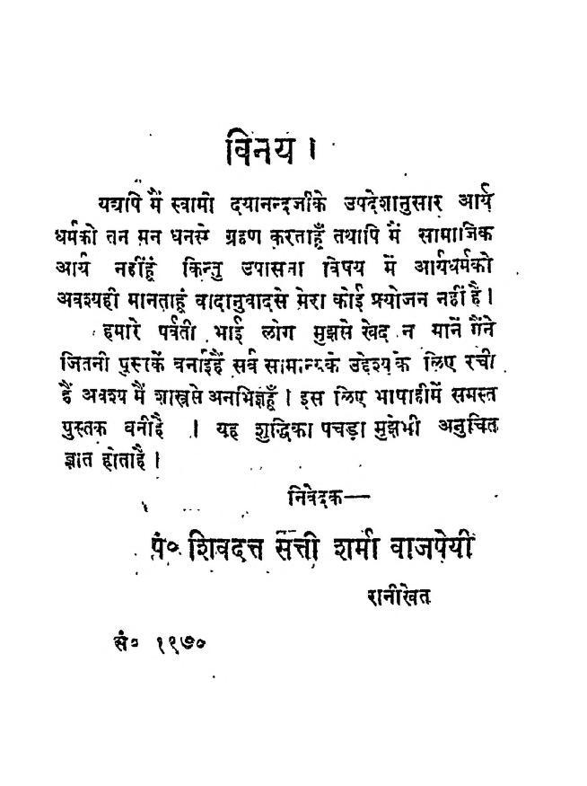 Book Image : शुद्धि विवेचन - Shuddhi Vivechan