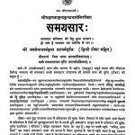 Samaysaar  by श्री कुन्दकुन्दाचार्य - Shri Kundakundachary