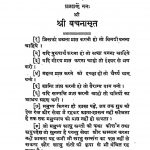 Sri Vachnamrit by सुधादास साधु - Sudhadas Sadhu