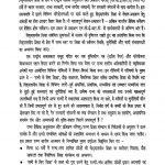 Uttar Pradesh Mein Vidyalai Shiksha by राजपाल - Rajpal