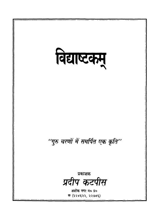 Book Image : विद्याष्टकम् - Vidyashtakam