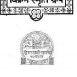 Vikram-smrati-granth by जीवाजीराव सिंडे jivajirav sinde