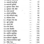 Vishwa Ki Mahilayen by राजेंद्र सिंह गौड़ - Rajendra Singh Gaud