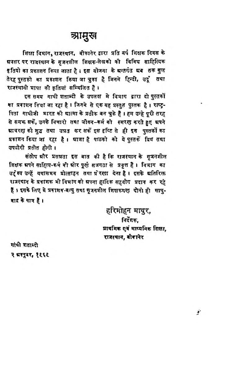 Book Image : यदि गांधी शिक्षक होते - Yadi Gandhi Shikshak Hote