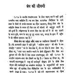 1857 Ka Bhartiya Swatantrya Samar khand 1 by अज्ञात - Unknown