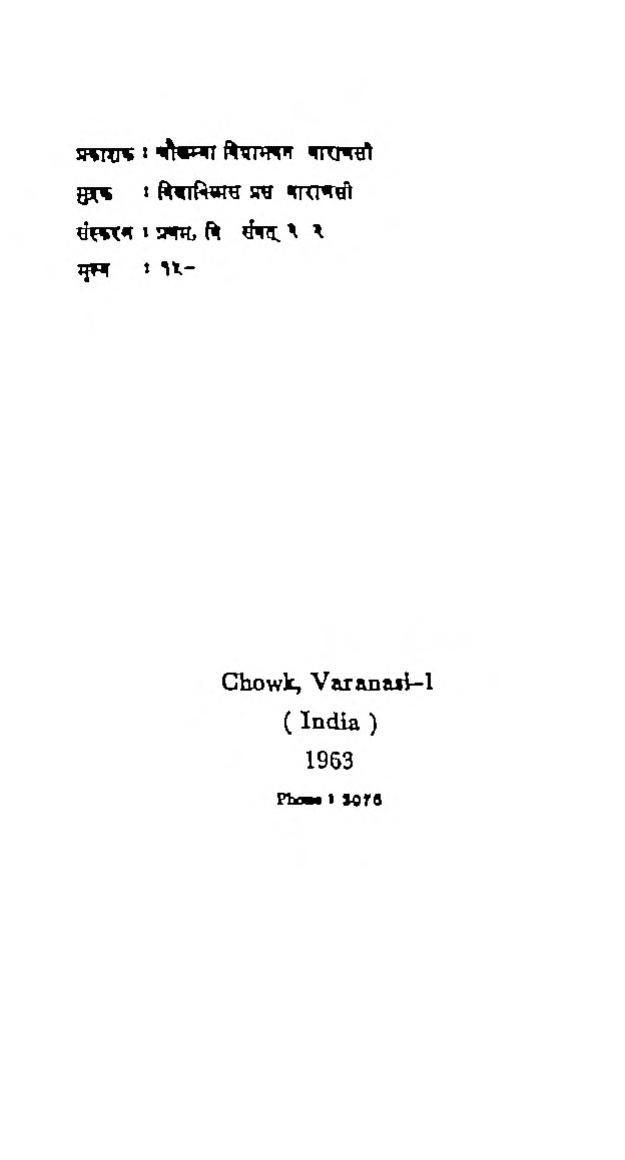 Book Image : सिद्ध हेम शब्दानुशासन का अध्ययन - A Critical Study Of Siddha Hemashabdanushasan