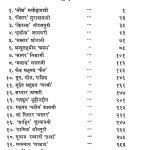 Aaj Ke Urdu Shayar Aur Unki Shayari by अज्ञात - Unknown