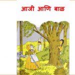 Aaji aani Baal by अश्विनी बर्वे - Ashwini Barveपुस्तक समूह - Pustak Samuh