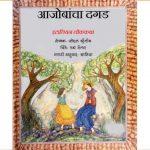 Aajobancha Dagad by पुस्तक समूह - Pustak Samuh