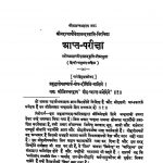 Aapt Priksha by आचार्य विद्यानन्द - Aacharya Vidyanand