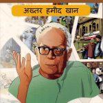 Abdul Hameed Khan by पुस्तक समूह - Pustak Samuhसुशील - Sushil