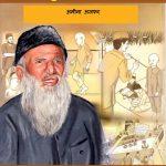 Abdul Sattaar Edhi - Jivani - Comic by पुस्तक समूह - Pustak Samuhसुशील - Sushil
