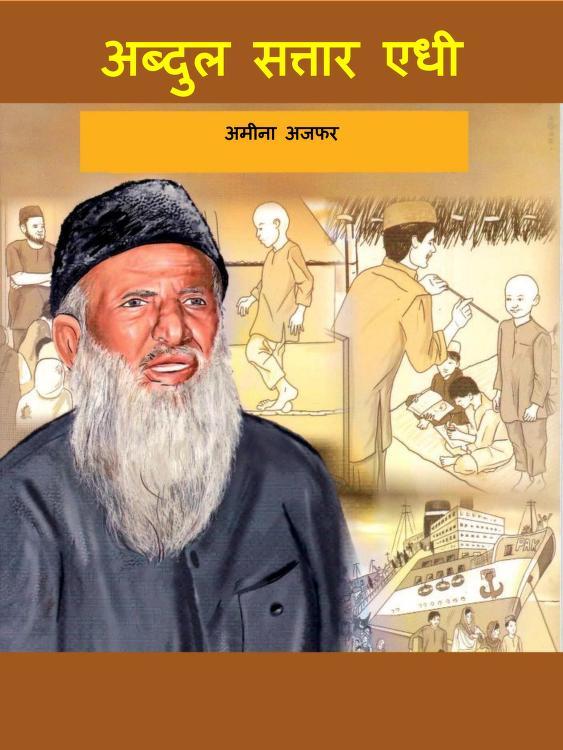 Book Image : अब्दुल सत्तर एधी - जीवनी - कॉमिक - Abdul Sattaar Edhi - Jivani - Comic