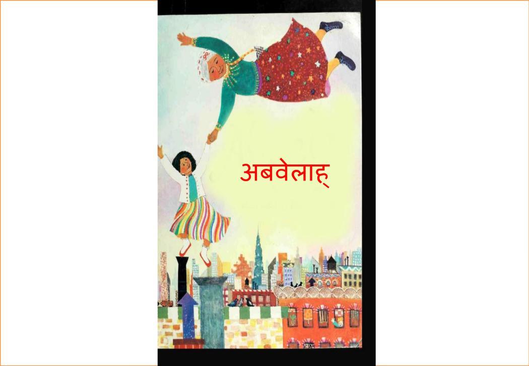 Book Image : अबवेलाह - Abvelah