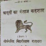 Achhooton Ka Betaj Badshah by गोर्धनसिंह बिहारीलाल शाहदरा 'हरित' - Gordhan Singh Biharilal Shahdara 'Harit'
