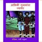 Afriki Gulamancha Vyapar by पुस्तक समूह - Pustak Samuhसुशील - Sushil