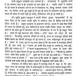 Alankar Mimansa by मुरली मनोहर प्रसाद सिंह - Murli Manohar Prasad Singh