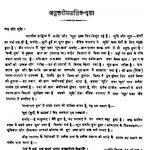 Anuttaroprapatik Dasha Sutra by विजय मुनि शास्त्री - Vijay Muni Shastri