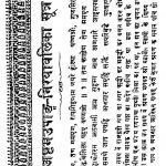 Ashtam-upaang Niryavalika Sutra by ज्वालाप्रसाद जी जौहरी - Jwala Prasad Ji Jauhari