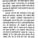 Asian Samajvad : Ek Adhyayan by अशोक मेहता - Ashok Mehta