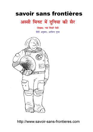 Book Image : अस्सी मिनट में दुनिया की सैर - कॉमिक एल्बम - Assi Minute mein Duniya Ki Sair