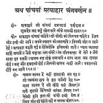 Ath Shriswami Charanadas Krat Granth by स्वामी चरणदास जी - Swami Charandas Ji