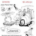 Bhaag Robot Bhaag by अरविन्द गुप्ता - ARVIND GUPTAजीन पियरे पेटिट - JEAN PIERRE PETITपुस्तक समूह - Pustak Samuh