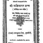 Bhakti Sagar Granth by स्वामी चरणदास जी - Swami Charandas Ji