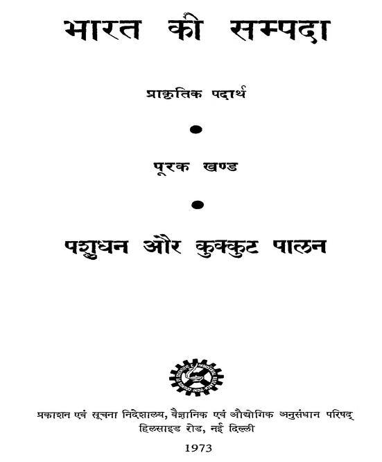 Book Image : भारत की सम्पदा 'प्राकृतिक पदार्थ' (पूरक खंड) - पशुधन और कुक्कुट पालन - Bharat Ki Sampda