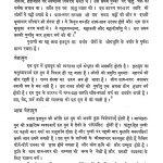Bhartiya Srishti Vidya by अज्ञात - Unknown