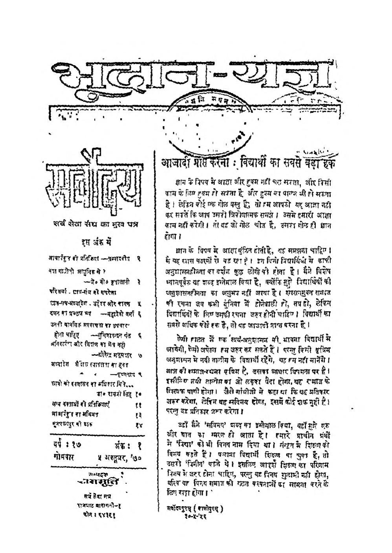 Book Image : भूदान-यज्ञ [वर्ष 17] [अंक 1] - Bhoodan Yagya [Varsh 17] [Ank 1]