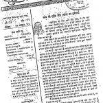 Bhoodan Yagya Varsh-15 Ank-1-2 by अज्ञात - Unknown