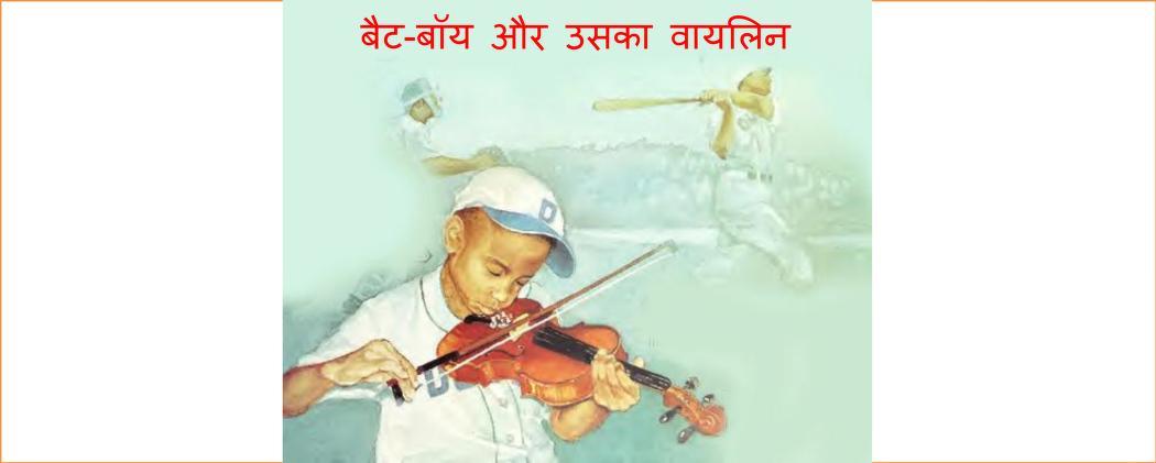 Book Image : बैट-बॉय और उसका वायलिन - Bait-Boy Or Uska Vayalin
