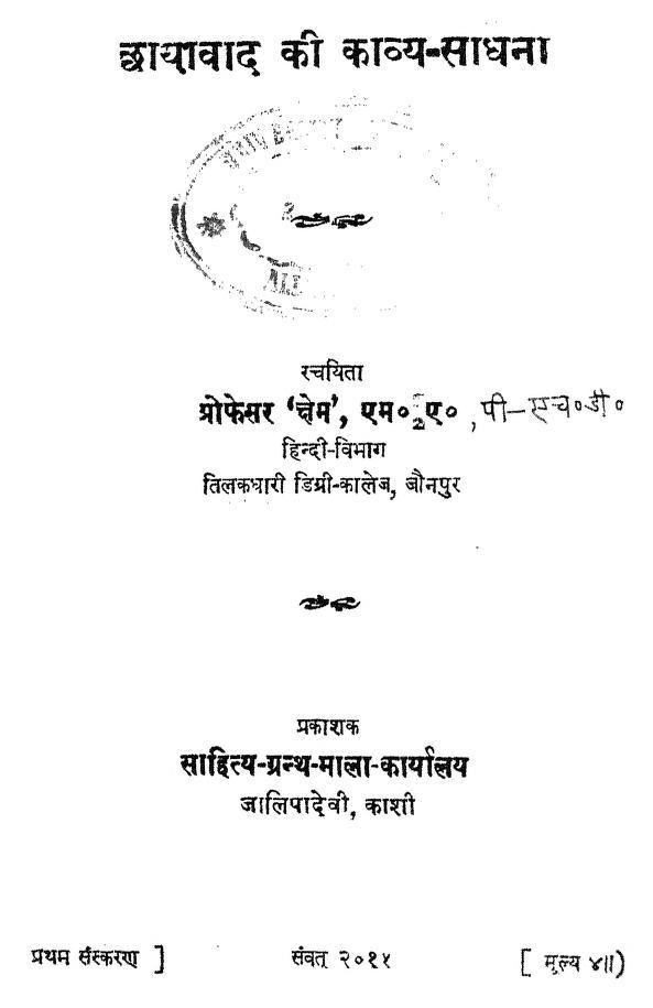 Book Image : छायावाद की काव्य साधना - Chhayavaad Ki Kavya Sadhna