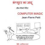 Computer Ka Jadoo - Comic Album by अरविन्द गुप्ता - ARVIND GUPTAजीन पियरे पेटिट - JEAN PIERRE PETITपुस्तक समूह - Pustak Samuh