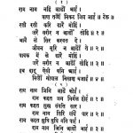 Dadu Dayal Ki Bani Bhag 2 by दादू दयाल - Dadu Dayal