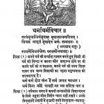 Dharmaadharm Vichar by ताराचंद - Tarachand