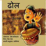 Dhol - Bhartiya Lok-katha by पुस्तक समूह - Pustak Samuh