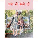 Ek se Bhale Do by पुस्तक समूह - Pustak Samuh